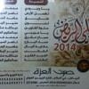 Download الشايب / اداء منير البقمي 2014 Mp3