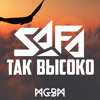 Так Высоко (Wiz Khalifa, Ty Dolla $ign feat The Weeknd