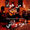 Download يا من هواه اعزه واذلنى Mp3
