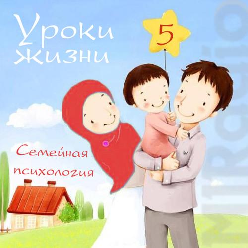 MIRadio.ru - Уроки Жизни - Кризис современного института брака