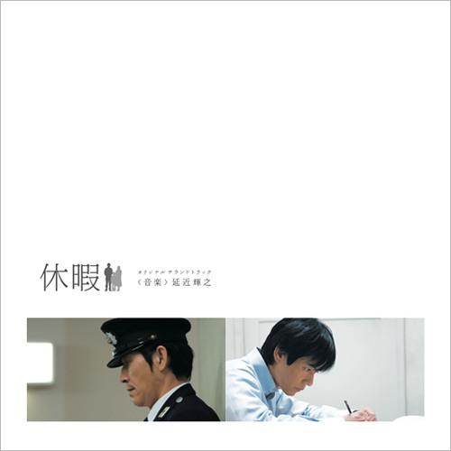 """08. 休暇 / Vacation (Kyuka) - Endroll (from """"休暇 / Vacation (Kyuka)"""" OST)"""