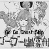 Go Go Ghost Ship Kenshi Yonezu