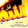 خالد الراشد - قبل الندم