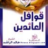 خالد الراشد - أنين المذنبين - قوافل العائدين