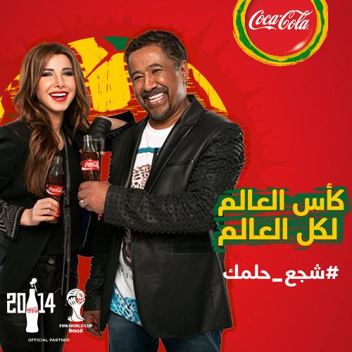 (شجع_حلمك - نانسي عجرم و شاب خالد (أغنية كوكاكولا الرسمية لكأس العالم#
