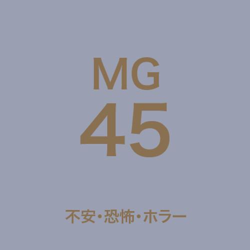 MG045 05 破壊への序章