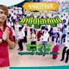 ឆ្នាំថ្មីផ្សងស្នេហ៌ Cham Thmey Phsong Sne