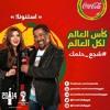 Download Nancy Ajram Ft Cheb Khaled - نانسي عجرم و الشاب خالد    Shajaa Hilmak - شجع حلمك Mp3