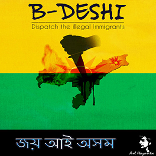 B-Deshi (Dispatch the illegal Immigrants)