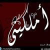 قصيدة أملكينى للشاعر عبدالله حسن