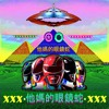 $$$///Real Power Rangers\\\$$$ Feat./Simuaka,Mel,Ambrosio Proscrito (Proyecto Abeja)/ and Katy Perry