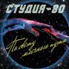 СТУДИЯ-80 - ОТПУСТИ (ремикс)