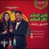 Nancy Ajram & Cheb Khaled - شجع حلمك نانسي عجرم و شاب خالد