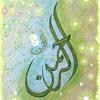 Surah Ar-Rahman with English Translation