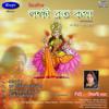 Laxmi Mantra (Bengoli)