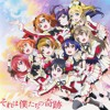 Love Live! School Idol Project Season 2 - Opening Full