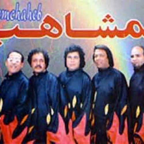 lemchaheb audio
