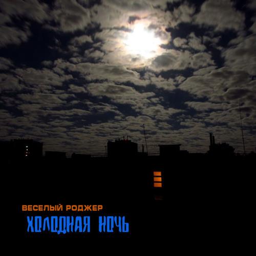 Jolly Roger (UA) - Night lights (unmastered draft)