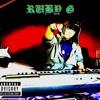 Ruby G - 4.20 Hiphop/Reggae Mix mp3