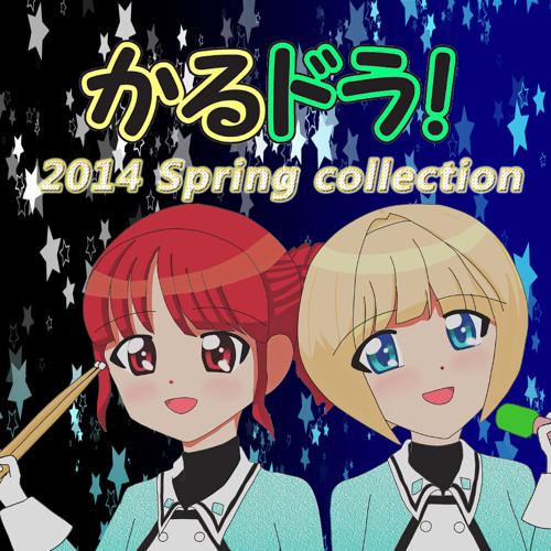かるドラ!2014 Spring Collection(クロスフェード) - 2014春M3出展作品