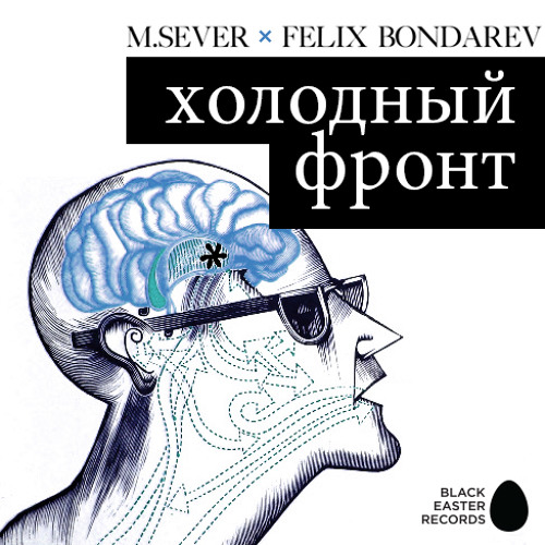 M SEVER X FELIX BONDAREV - Холодный фронт