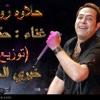 7akim ( 7alawet Ru7) Remix By Khairy Elgazar mp3