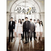[OST The Heirs] Love Is... - Park Jang Hyun & Park Hyeon Gu