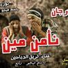 Download مهرجان نأمن مين - حسن شاكوش - توزيع رامي المصري - مهرجانات جديدة 2014 Mp3