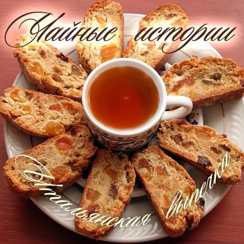 MIRadio.ru - Чайные истории - Итальянская выпечка