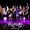 吉原ラメント 和楽器バンド Wagakkiband Mp3