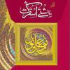 02-Alhamdullillah (Burushaski Ginan)
