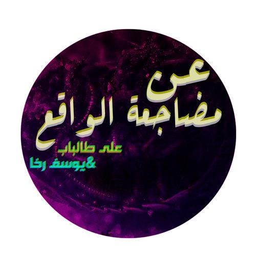 عن مضاجعة الواقع - يوسف رخا - علي طالباب