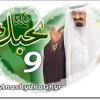 Download بمناسبة البيعة التاسعه لخادم الحرمين الشريفين ( أنا أحمدالله أني سعودي ) نبايعك سيدي Mp3