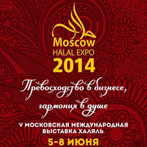 MIRadio.ru - Мусульманский вестник - Moscow Halal Expo 2014