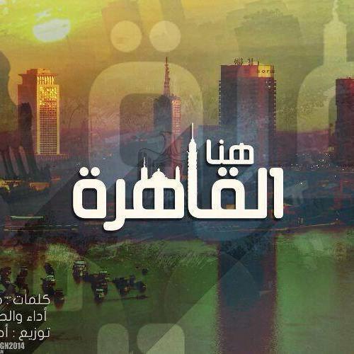 هنا القاهرة - بدون ايقاع