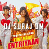 Bollywood Remix - Tu Ne Mari Entriyaan [REMIX] DJ Suraj Om