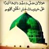 Qaseedah Burdah Shareef