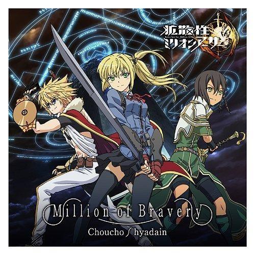 [Kagamine Rin] Million of Bravery - Choucho [Cover] Short Ver.
