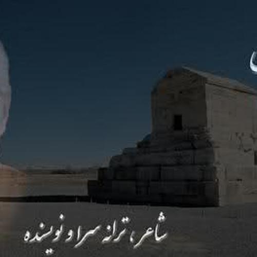 Ey Iran/Sarir-Negahbaan-M.Nouri ای ایران/ محمد سریر -تورج نگهبان - محمد نوری