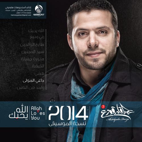 داعي المولى - عبدالقادر قوزع | البوم الله يحبك - نسخة الموسيقى