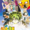 The Law Of Ueki - OP / Opening
