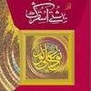 09-Ali Sultan Muhammad Shah (Burushaski Ginan)