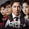 김태우 (Kim Tae Woo) – 오늘도 찬바람이 [ BIG MAN 빅맨 (KBS 월화드라마) OST - Part.1