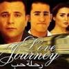 رحلة حب محمد فؤاد معقول