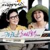 indecisive (갈팡질팡) - Gyuri (Kara) ft. Hyun Young (Rainbow) ost. Hooray For Love