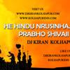 He Hindu Nrusiha Remix Dj Kiran Kolhapur Mp3