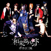 Wagakki-Band - Kagerou Days