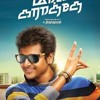 The Maan Karate Pose (Version 1) BGM / Moblie Ringtone