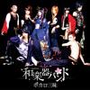 Wagakki-Band - Irohauta