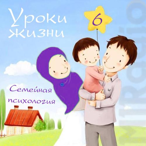 MIRadio.ru - Уроки Жизни - Психологическая привязанность